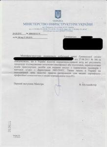 Сертифікат про професійну кваліфікацію водія (КОД 95)